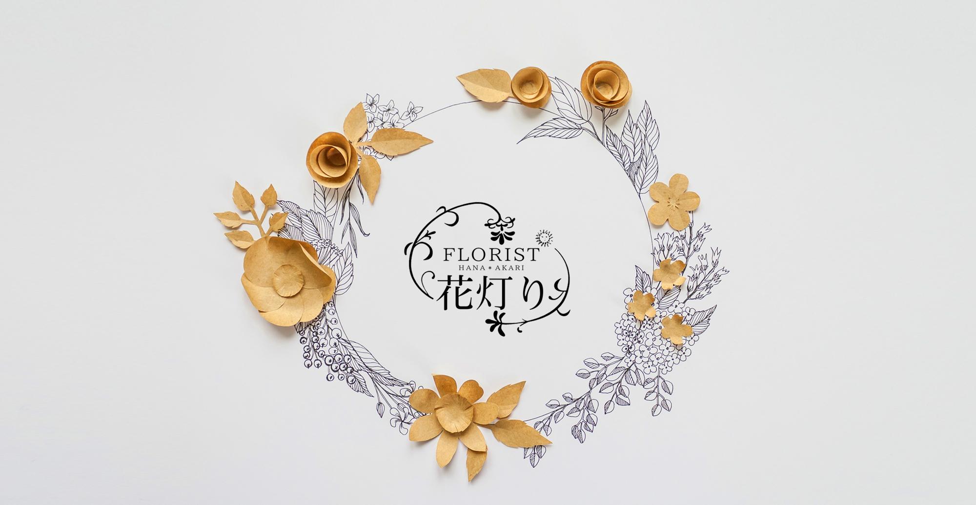 Florist 花灯り