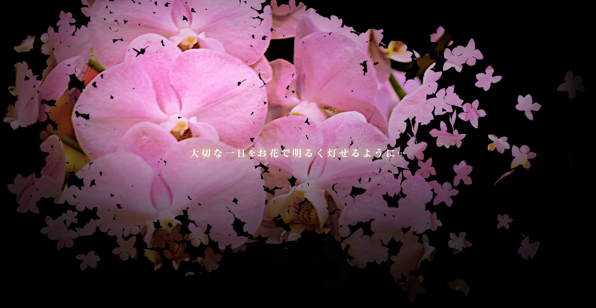 大切な一日をお花で明るく灯せるように…